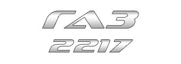 ГАЗ-2217